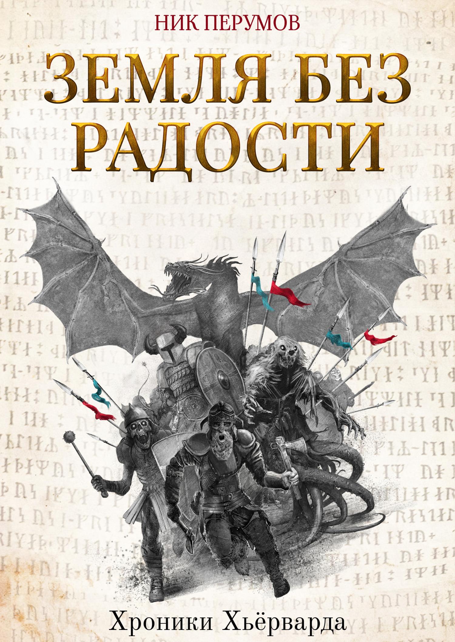 Ник Перумов «Земля без радости (Книга Эльтары и Аргниста)»