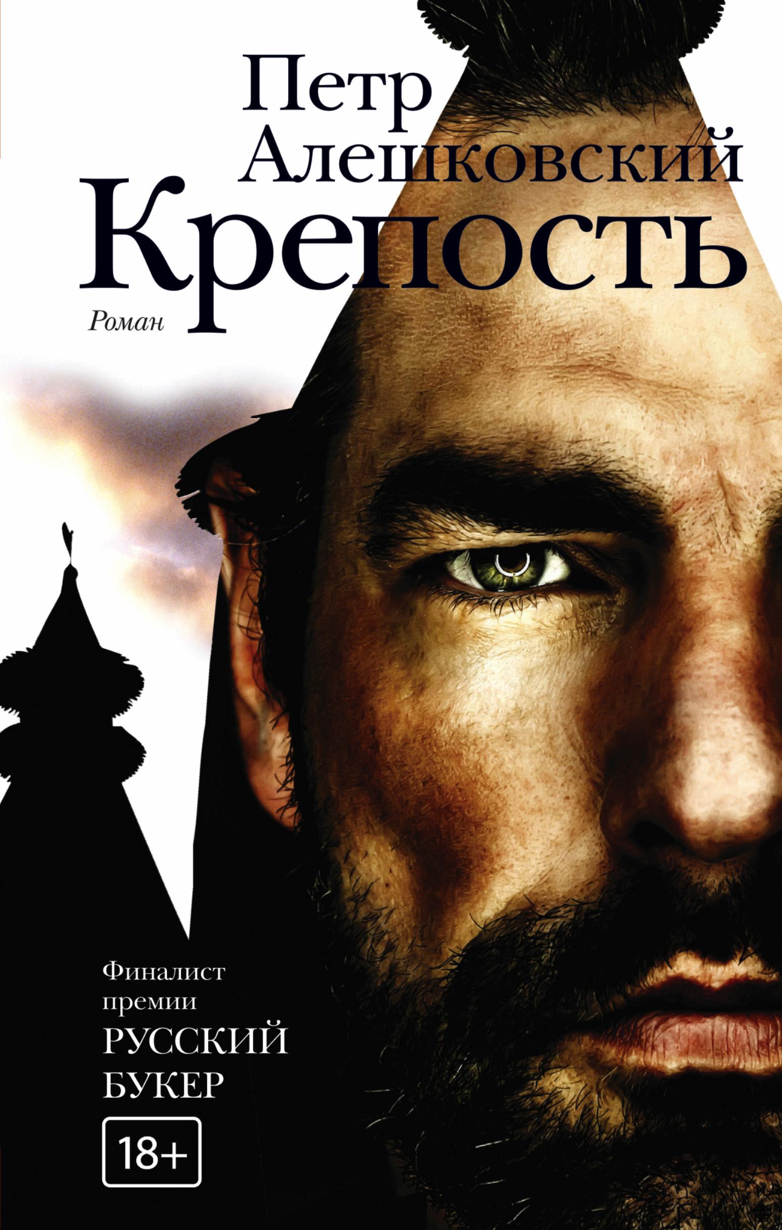 Петр Алешковский Крепость алешковский петр маркович крепость