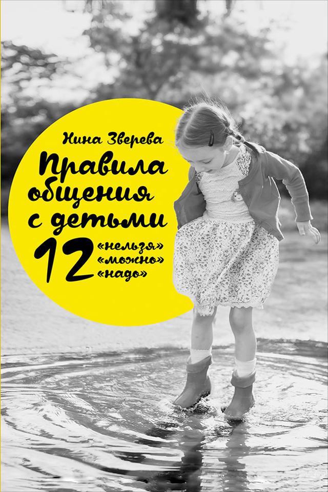 Нина Зверева Правила общения с детьми: 12 «нельзя», 12 «можно», 12 «надо» присутствие [духа] как направить силы своей личности на достижение успеха