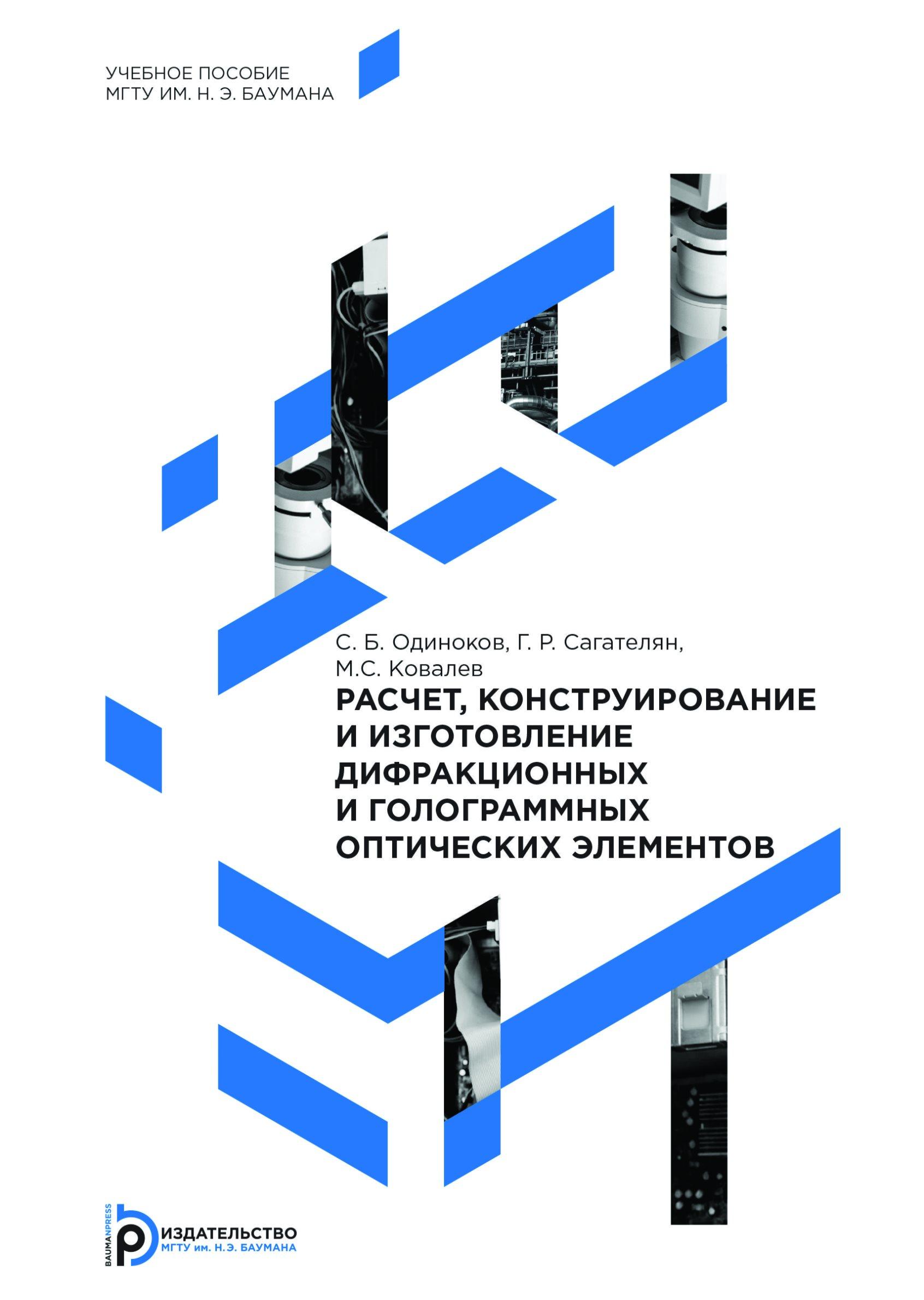 Фото - Михаил Ковалев Расчет, конструирование и изготовление дифракционных и голограммных оптических элементов оптика