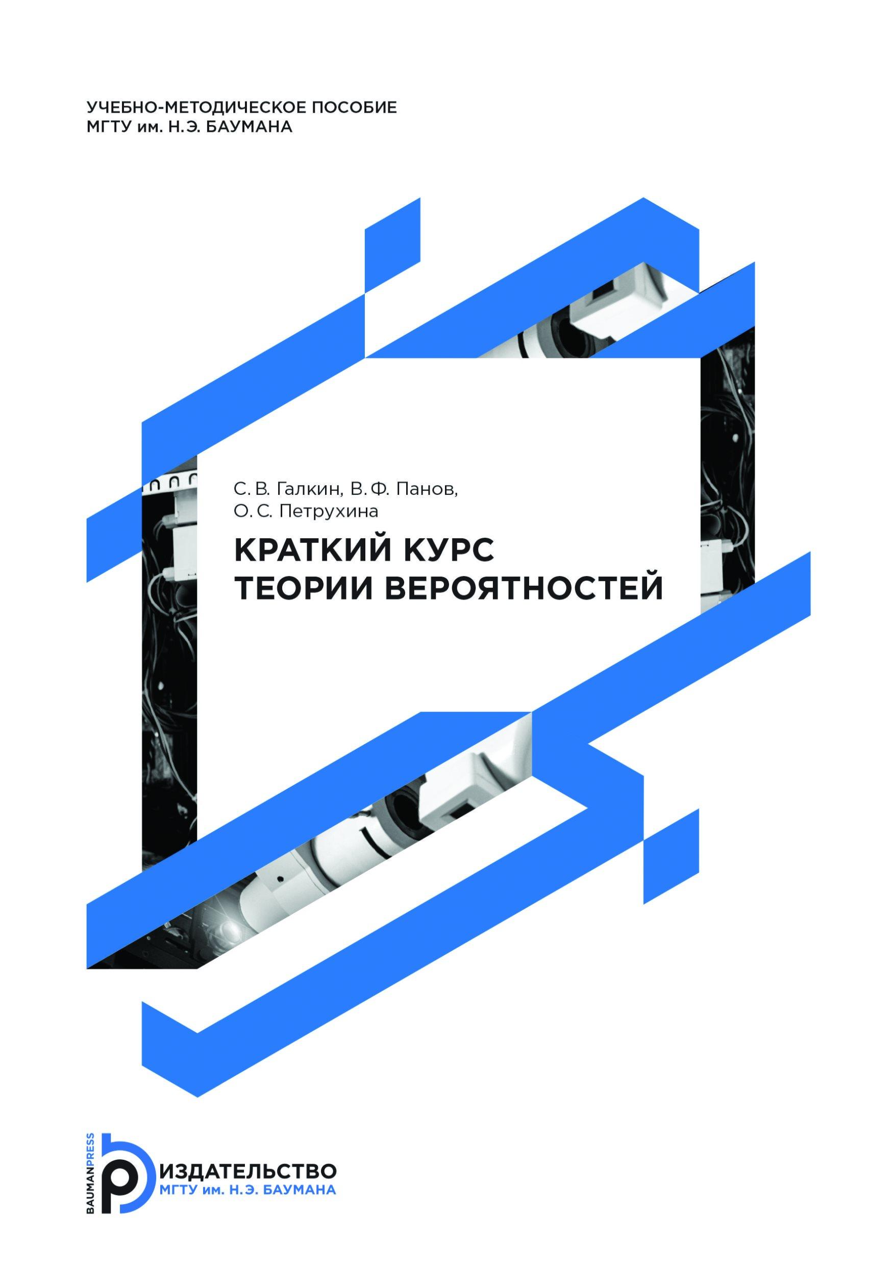 Сергей Галкин Краткий курс теории вероятностей краткий курс теории вероятностей и математической статистики