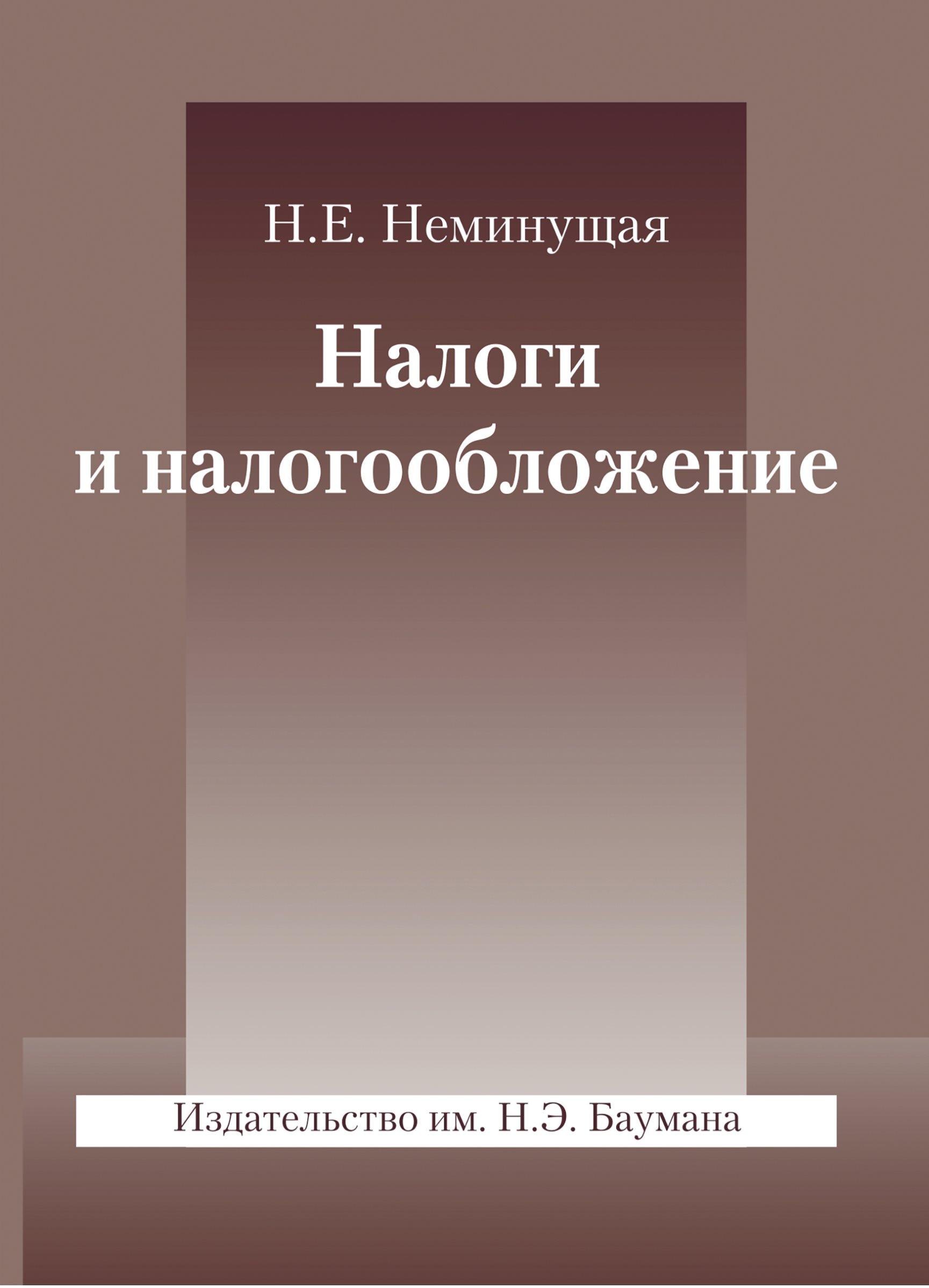 Наталия Неминущая Налоги и налогообложение а а потапов природа и механизмы связывания атомов