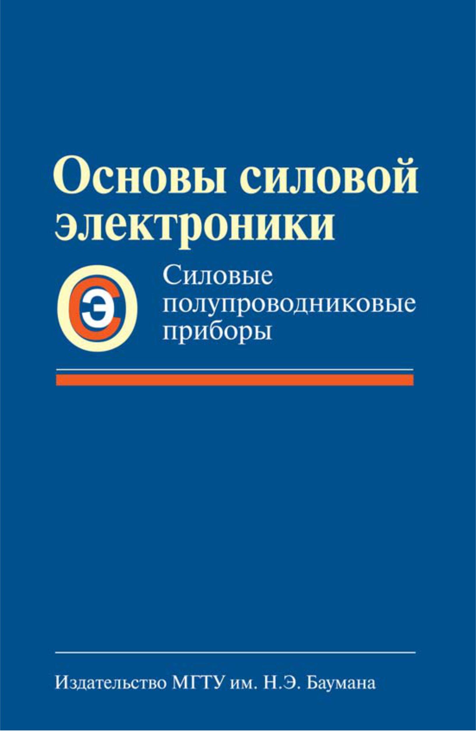 Анатолий Богомяков Основы силовой электроники. Силовые полупроводниковые приборы цена