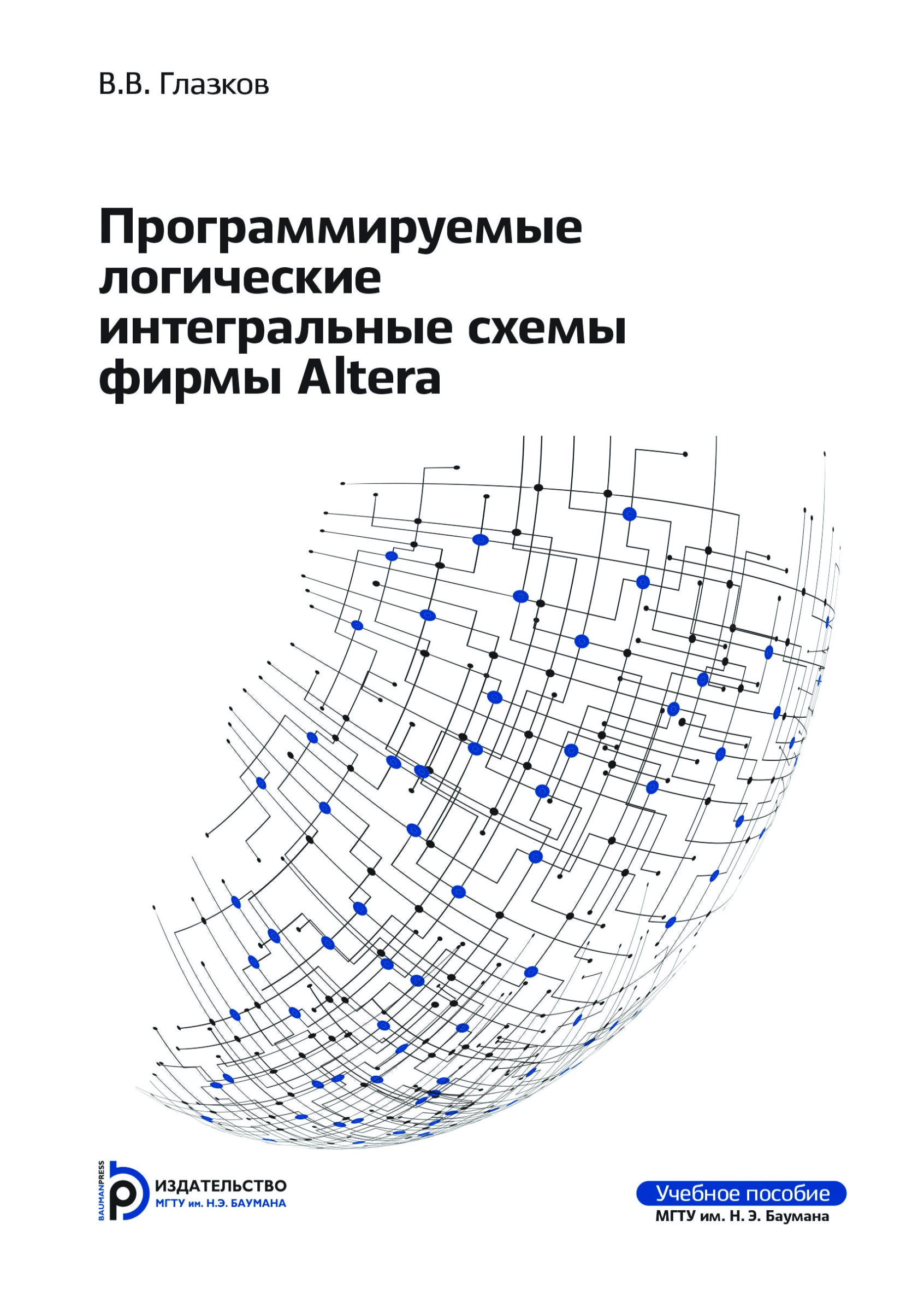 Виталий Глазков Программируемые логические интегральные схемы фирмы Altera