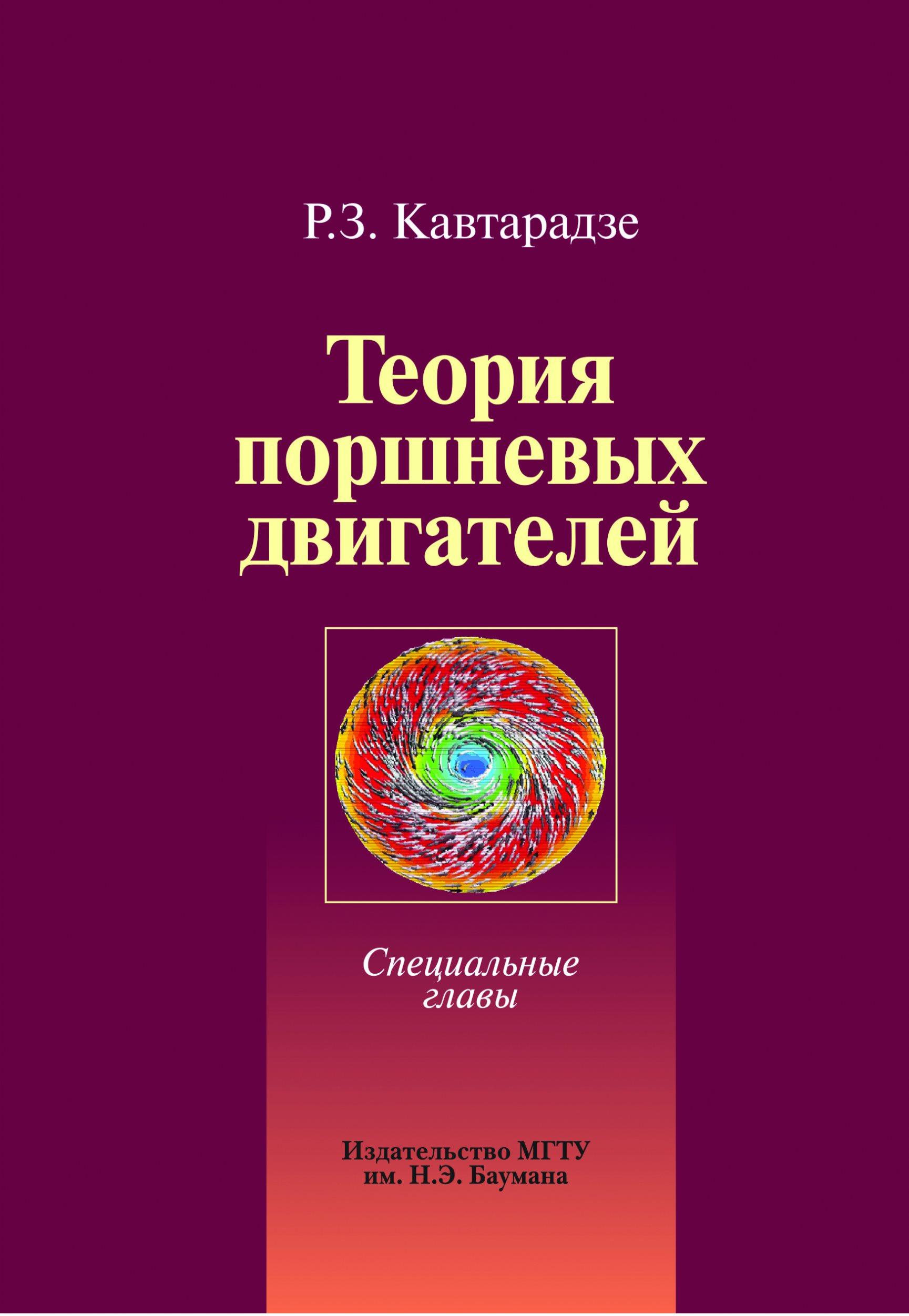 Реваз Кавтарадзе Теория поршневых двигателей. Специальные главы в в медведев двигатели внутреннего сгорания