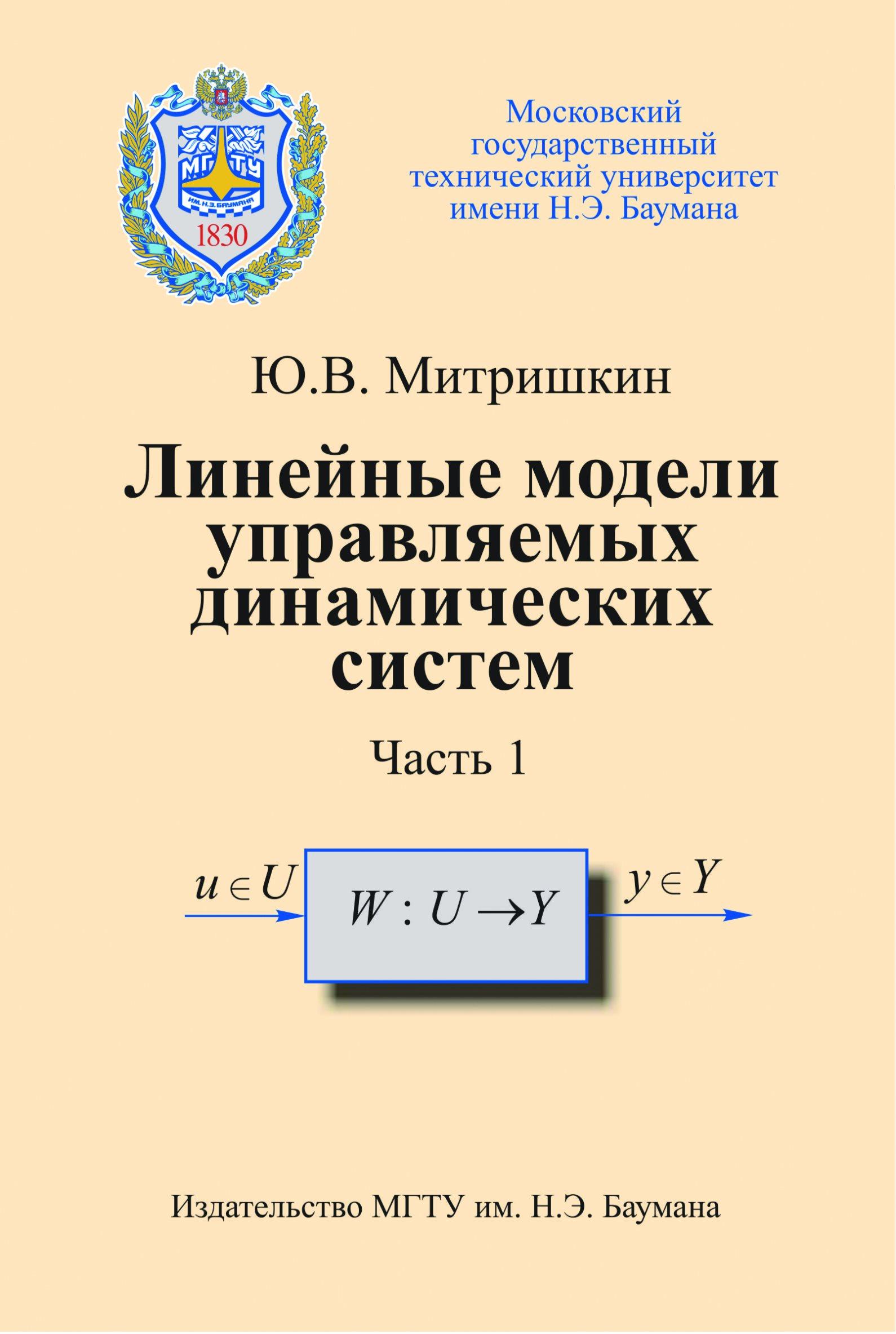 Юрий Митришкин Линейные модели управляемых динамических систем. Часть 1 антон кутузов линейные ограниченные операторы часть 1