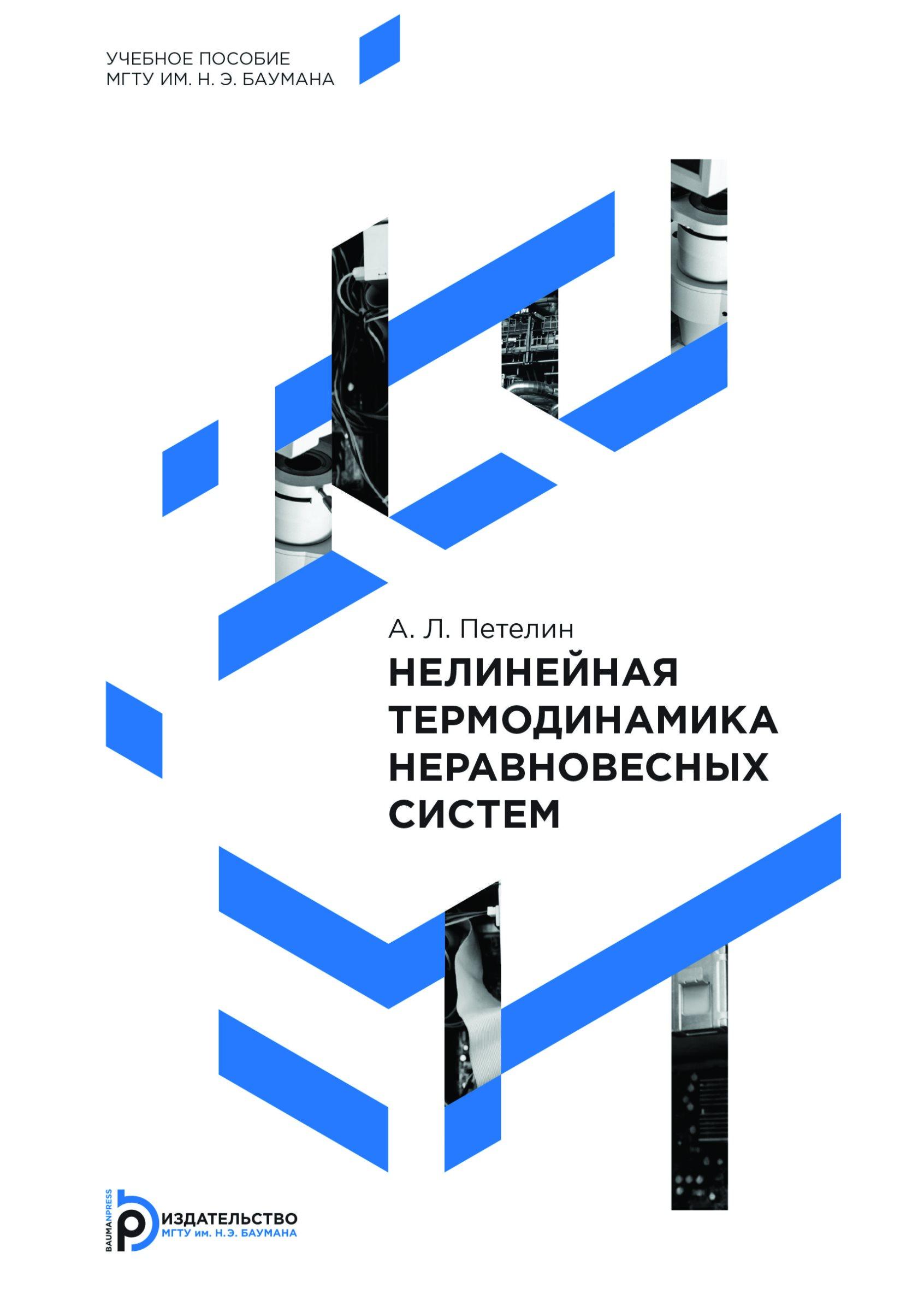 Александр Петелин Нелинейная термодинамика неравновесных систем