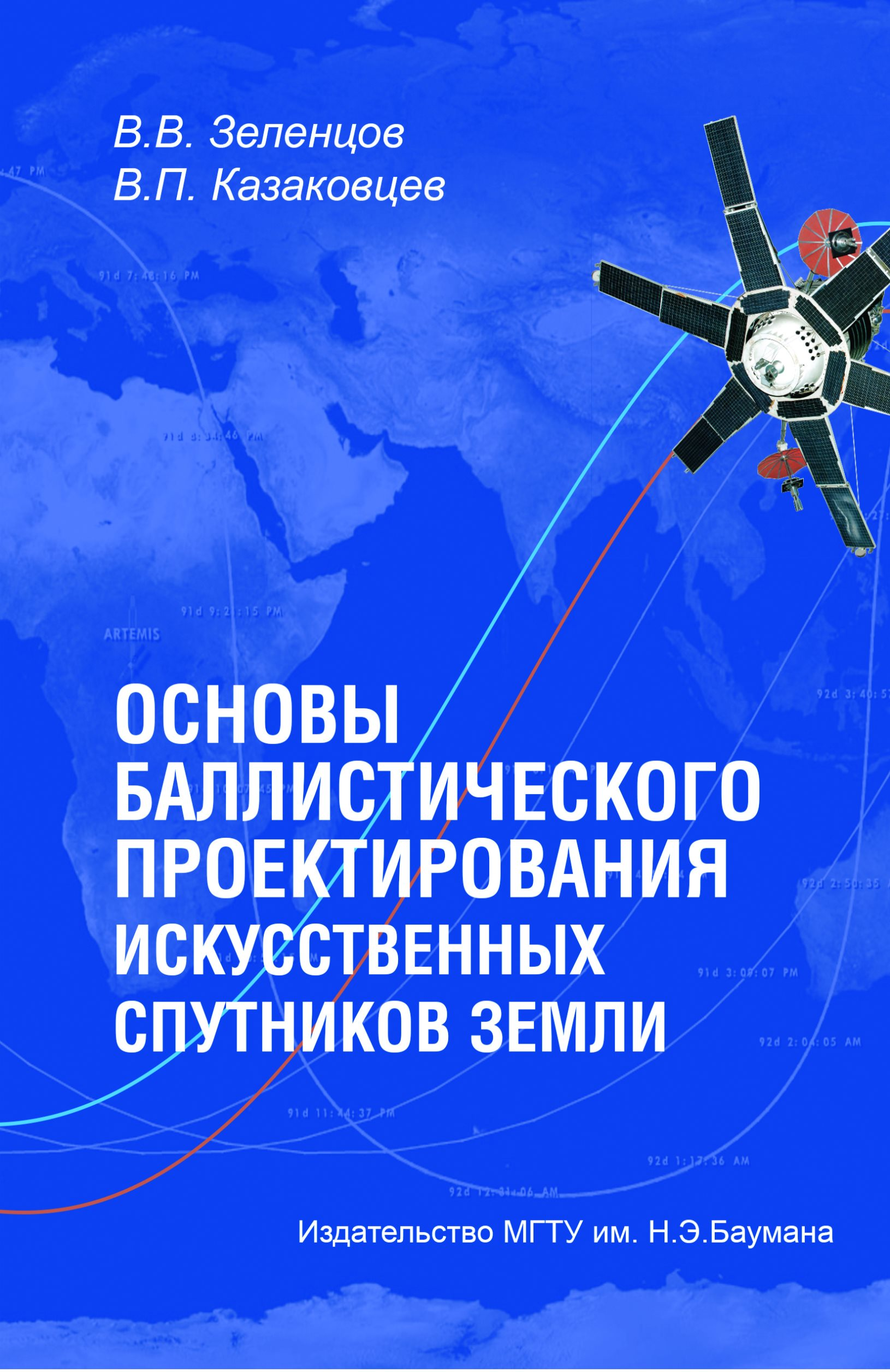 Владимир Зеленцов Основы баллистического проектирования искусственных спутников Земли грант бенджамин 0 вид сверху потрясающие снимки земли со спутников