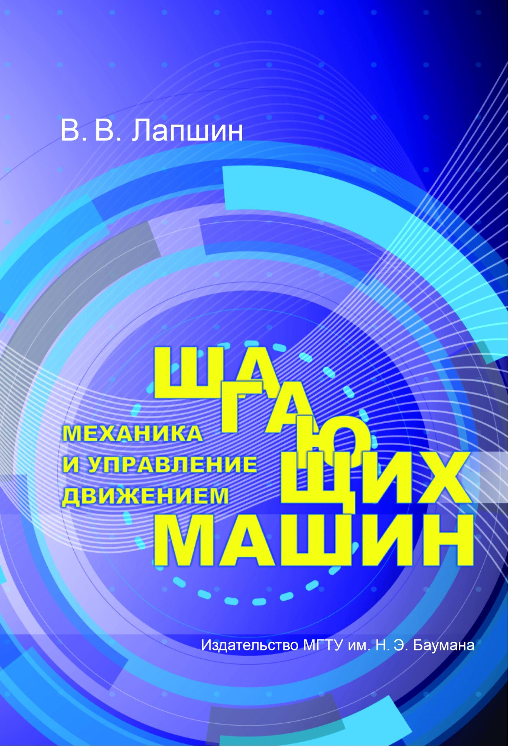 Владимир Лапшин Механика и управление движением шагающих машин