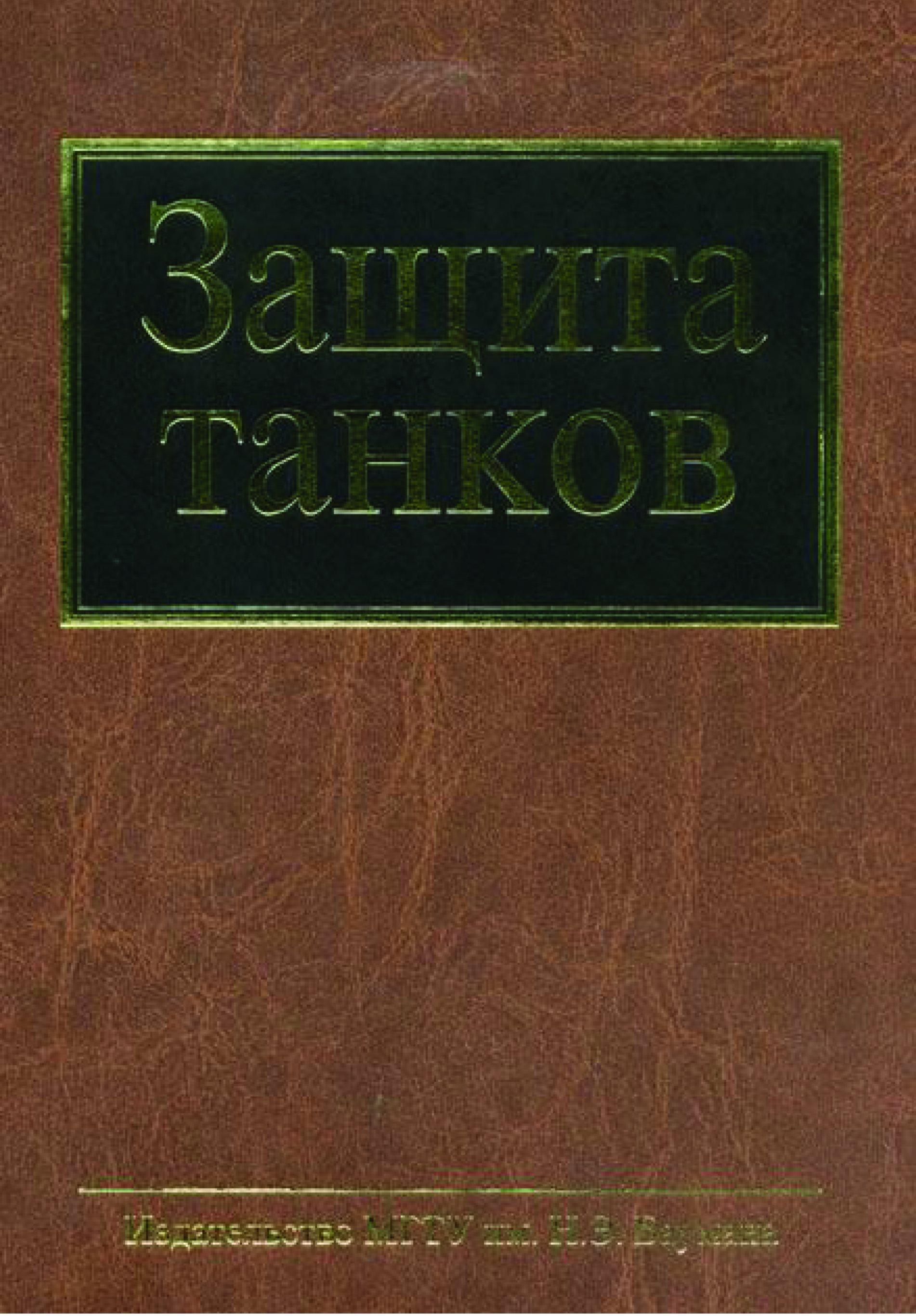 Анатолий Антипов Защита танков