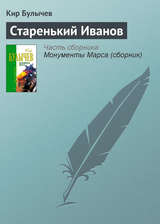 Кир Булычев «Старенький Иванов»