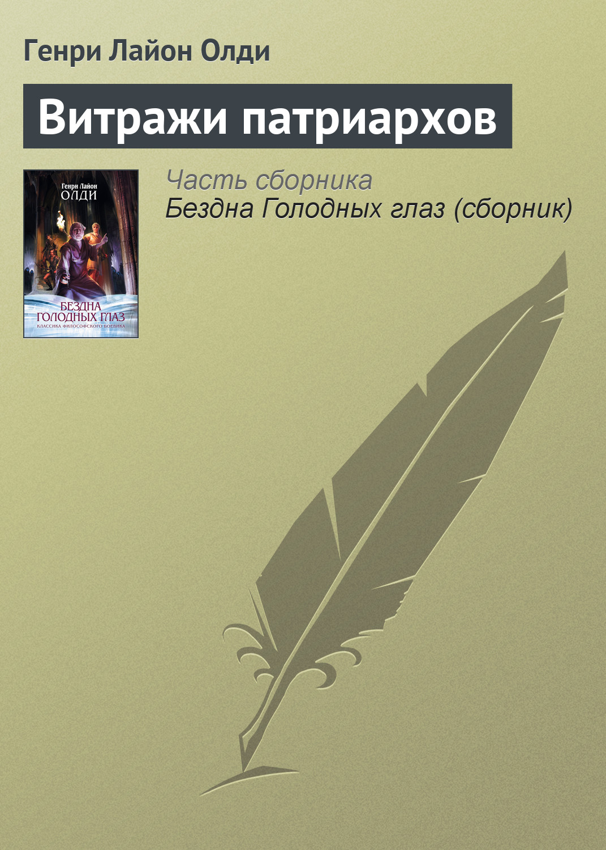 Генри Олди «Витражи патриархов»