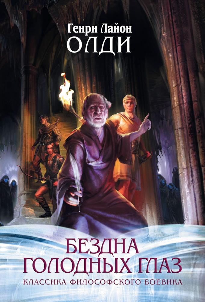 Генри Олди «Страх»