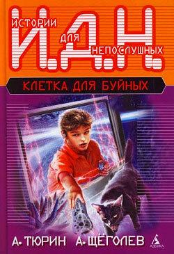 Александр Тюрин, Александр Щёголев «Клетка для буйных (педагогическая фантастика)»