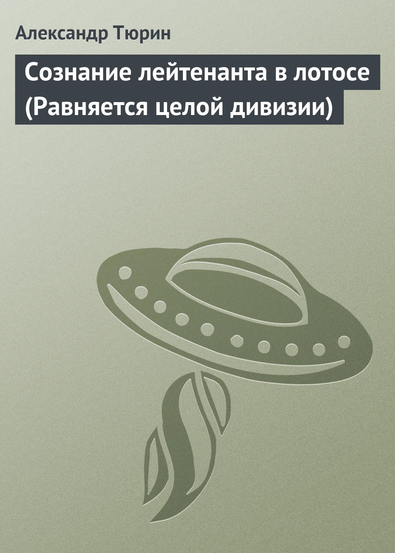 Александр Тюрин «Сознание лейтенанта в лотосе»