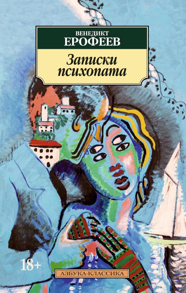 Венедикт Ерофеев «Записки психопата»