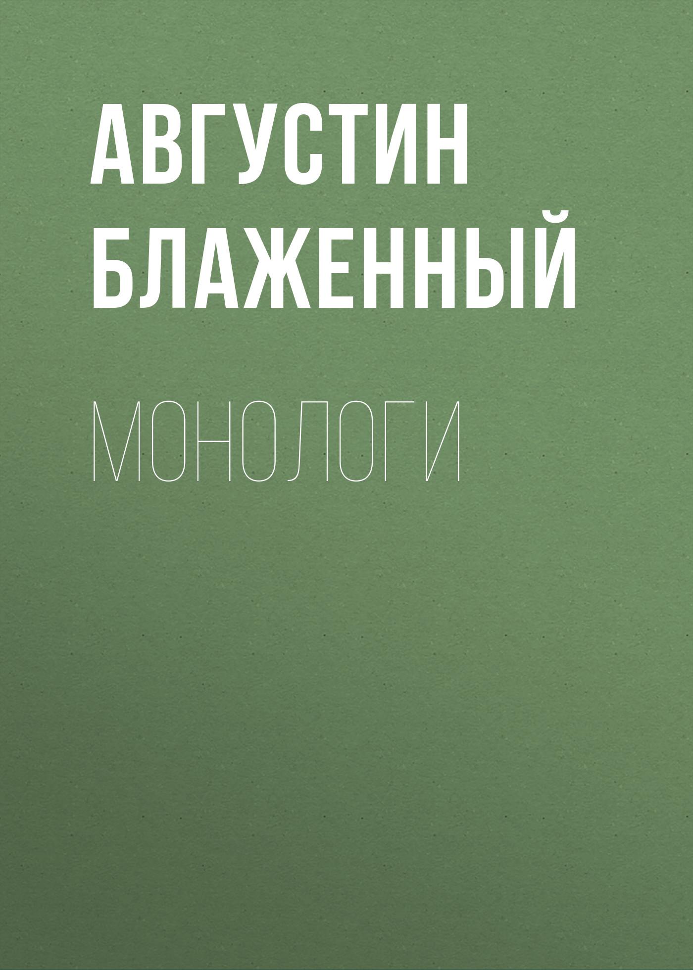 Блаженный Августин Монологи