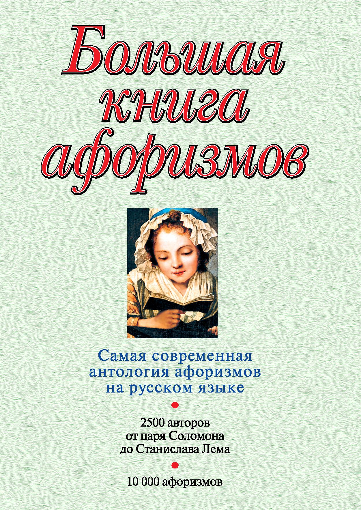 Отсутствует Большая книга афоризмов отсутствует большая книга о счастье