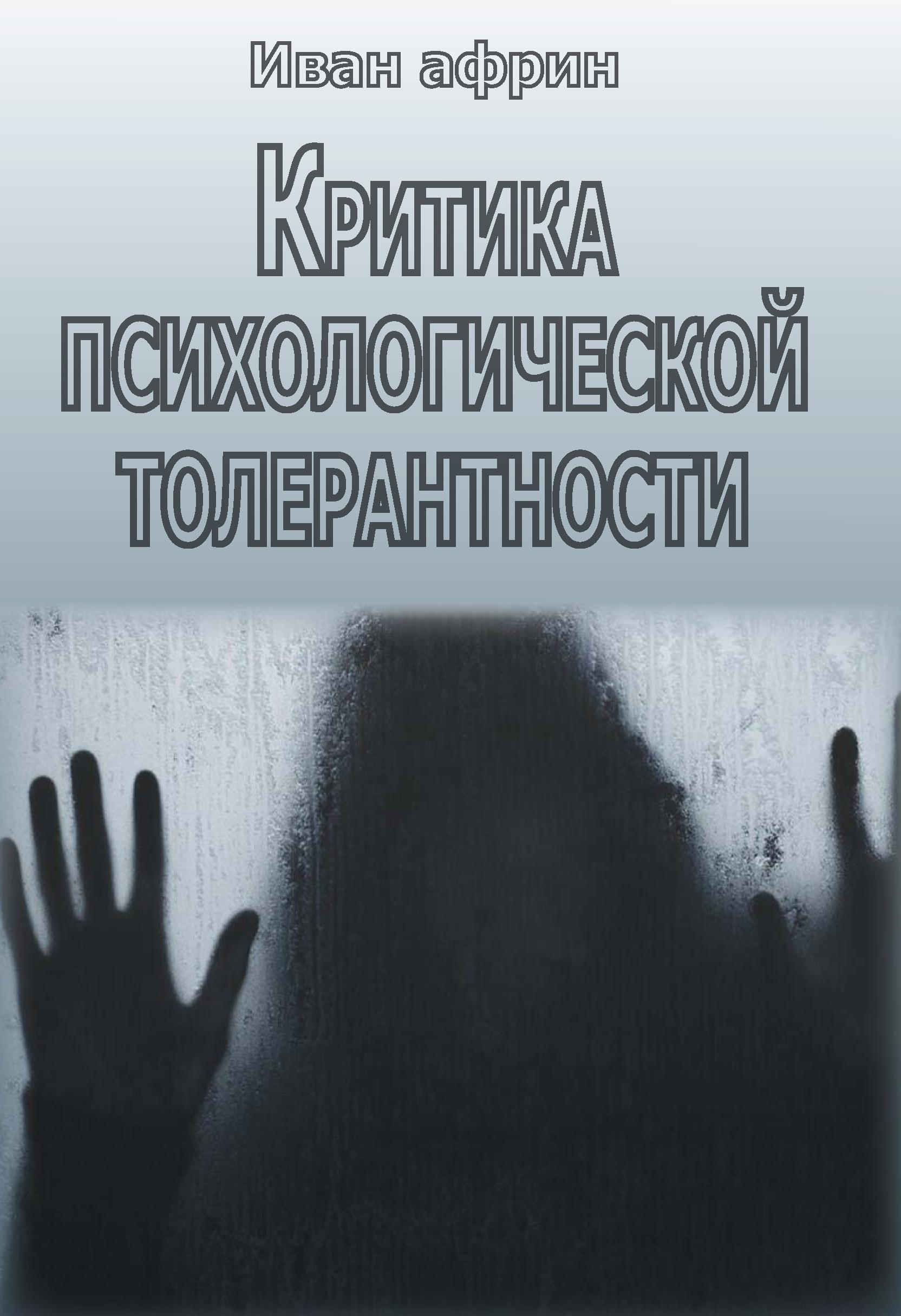 Иван Африн Критика психологической толерантности африн