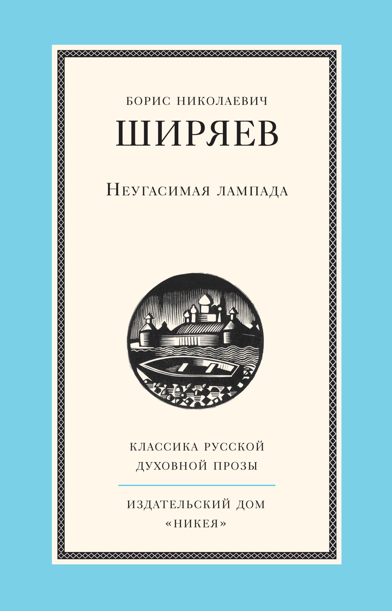 Борис Ширяев Неугасимая лампада мфу лазерное pantum m6500