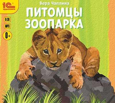 Вера Чаплина Питомцы зоопарка вера чаплина ная выдренок
