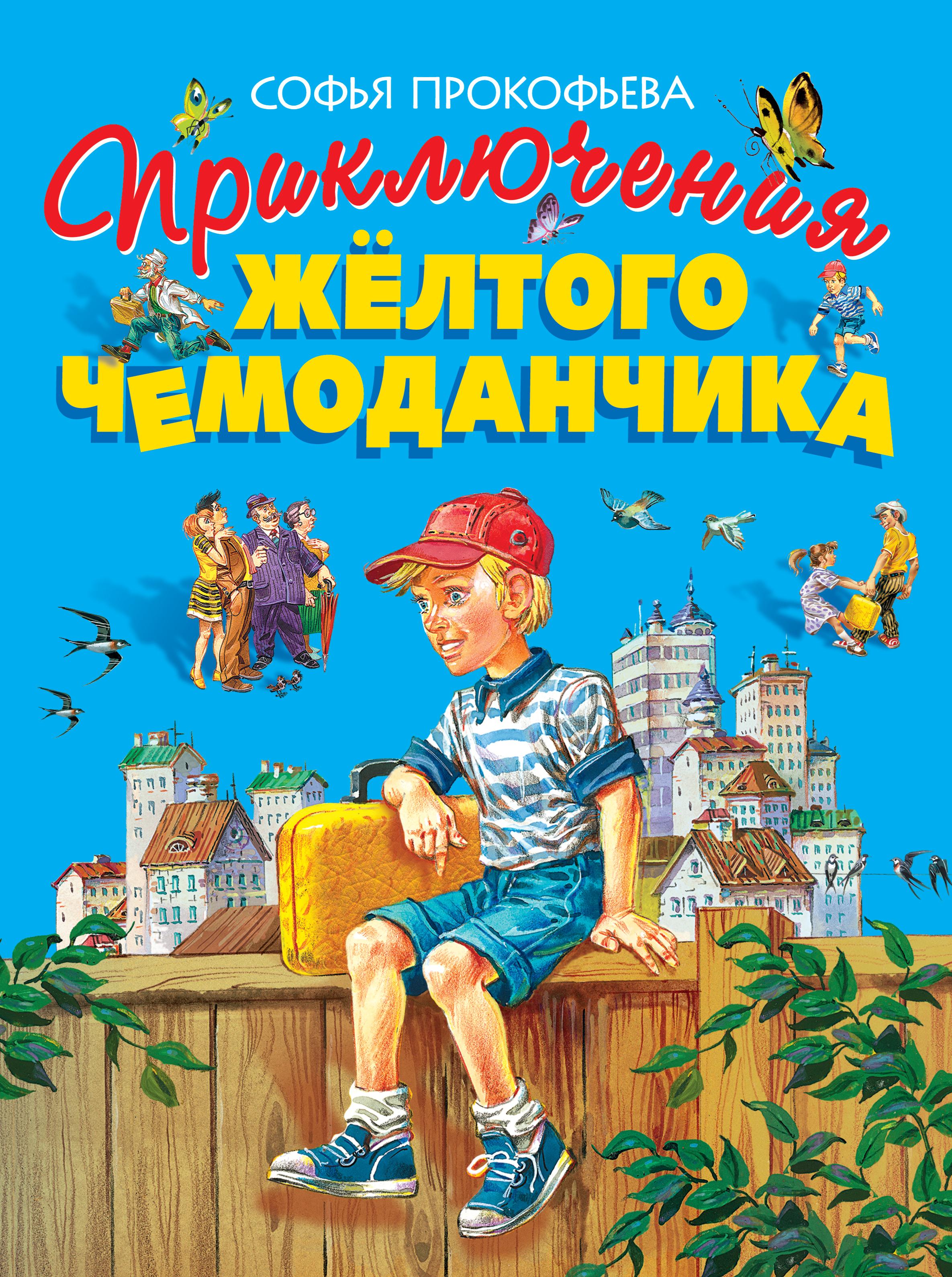 Софья Прокофьева Приключения жёлтого чемоданчика машинки чудесный чемоданчик