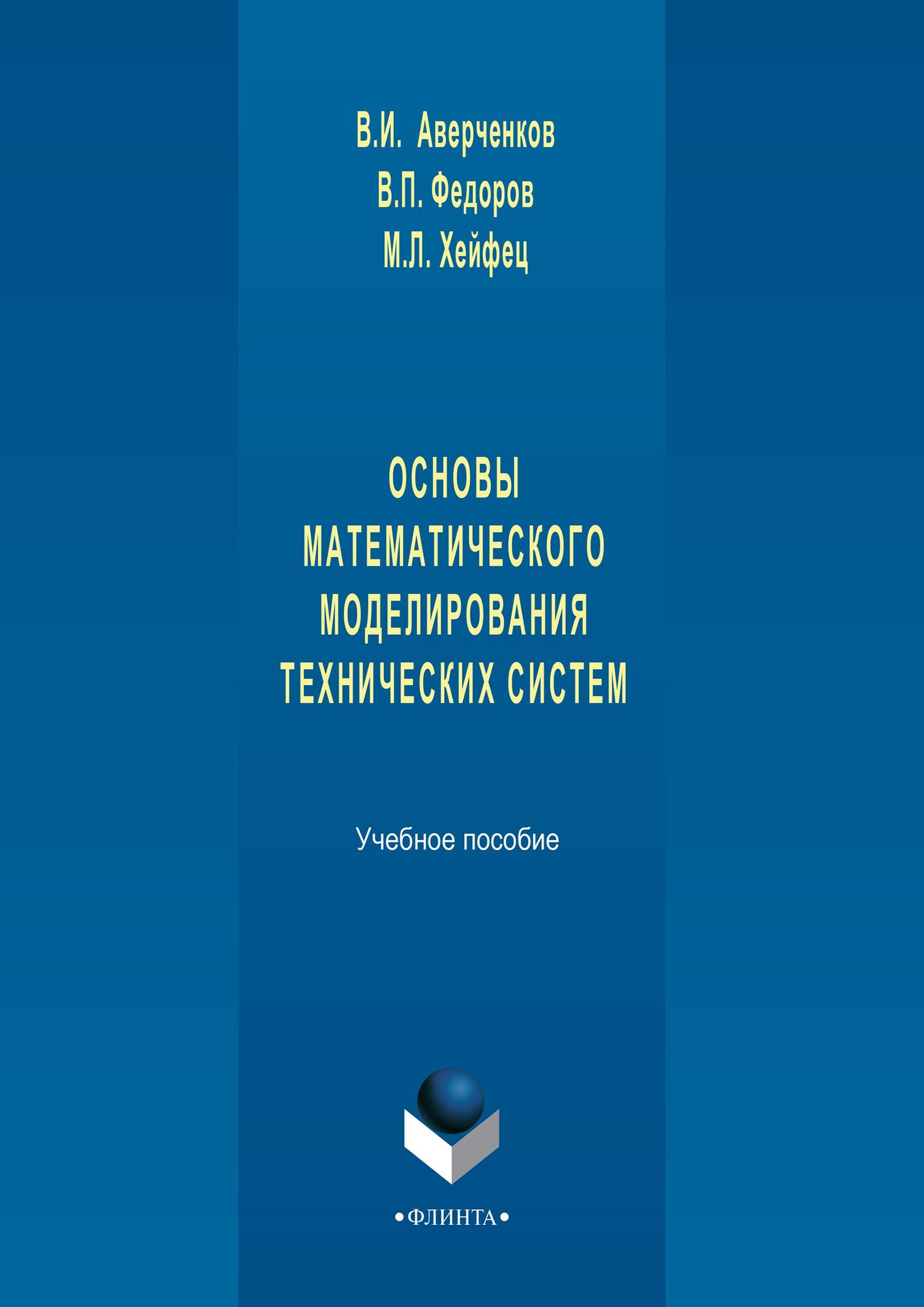 В. И. Аверченков Основы математического моделирования технических систем. Учебное пособие