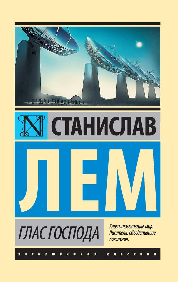 купить Станислав Лем Глас Господа по цене 119 рублей
