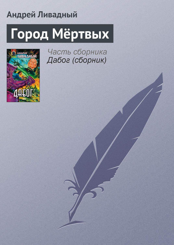 Андрей Ливадный «Город Мёртвых»