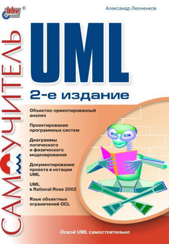 Александр Леоненков «Самоучитель UML»