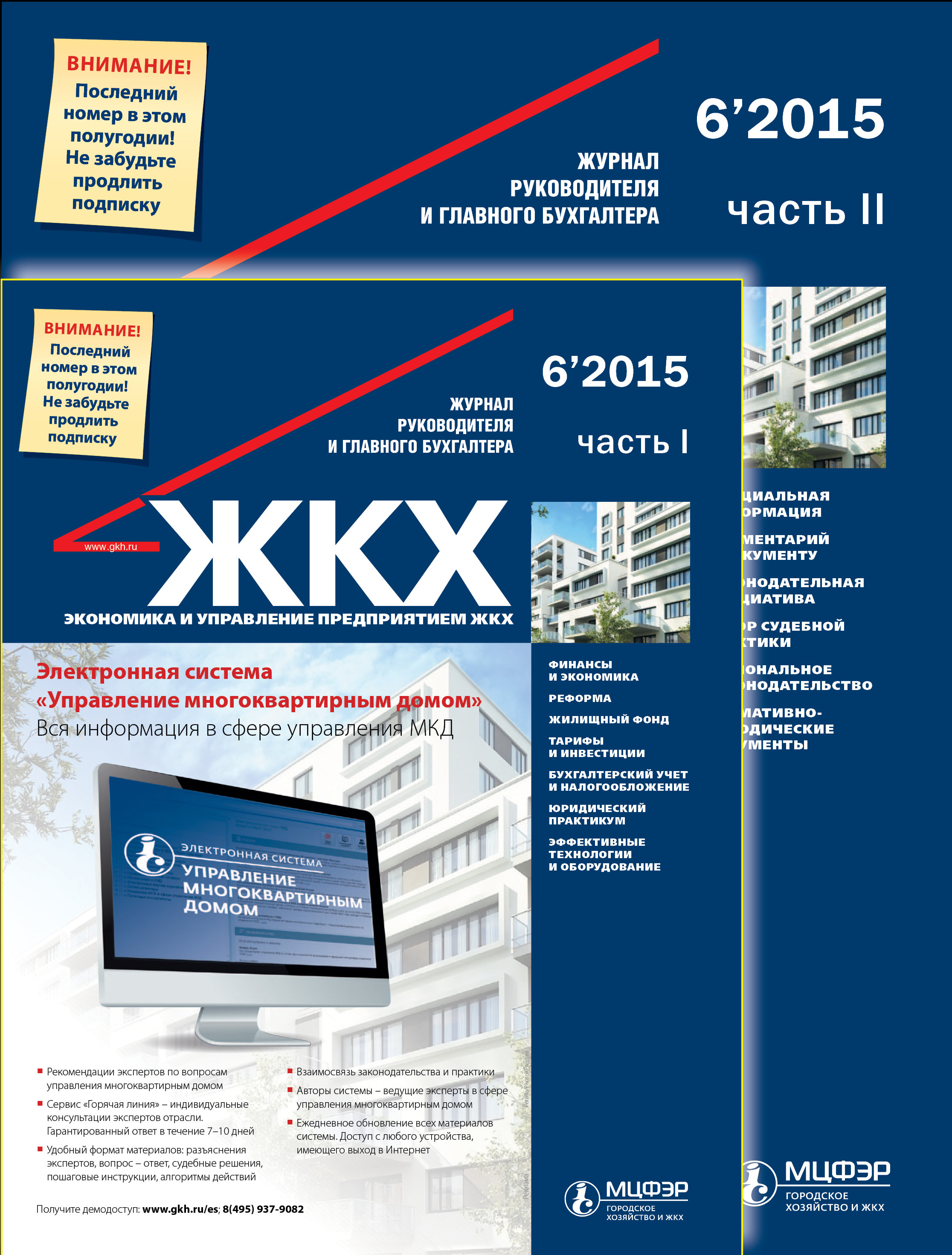 Отсутствует ЖКХ: журнал руководителя и главного бухгалтера № 6 2015 дворники жкх
