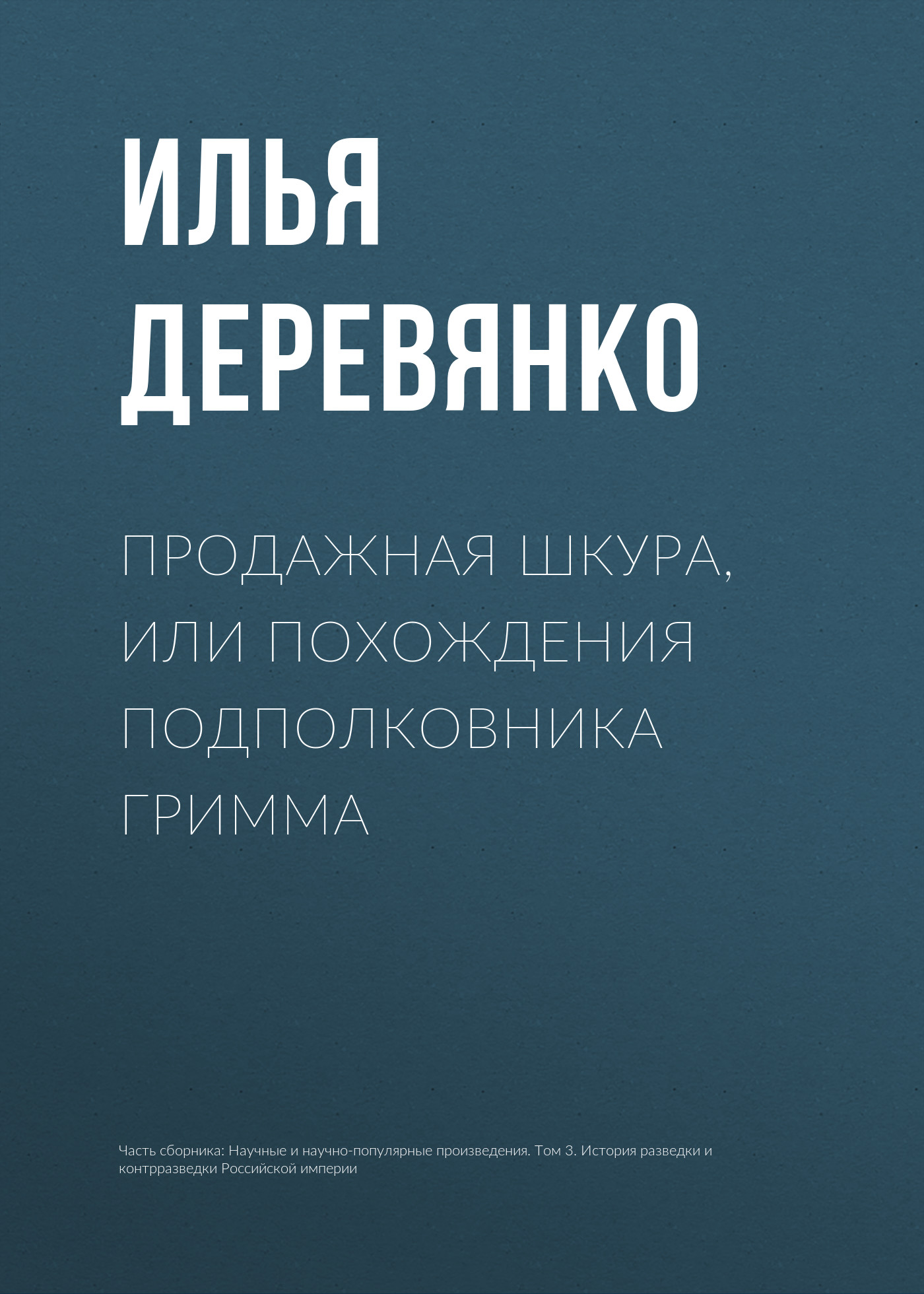 Илья Деревянко Продажная шкура, или Похождения подполковника Гримма эренбург илья григорьевич необычайные похождения