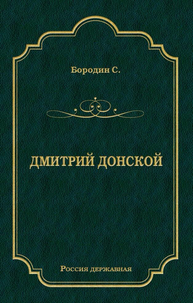Сергей Бородин Дмитрий Донской сергей донской туманный вирус
