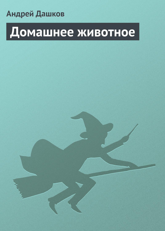 Андрей Дашков «Домашнее животное»