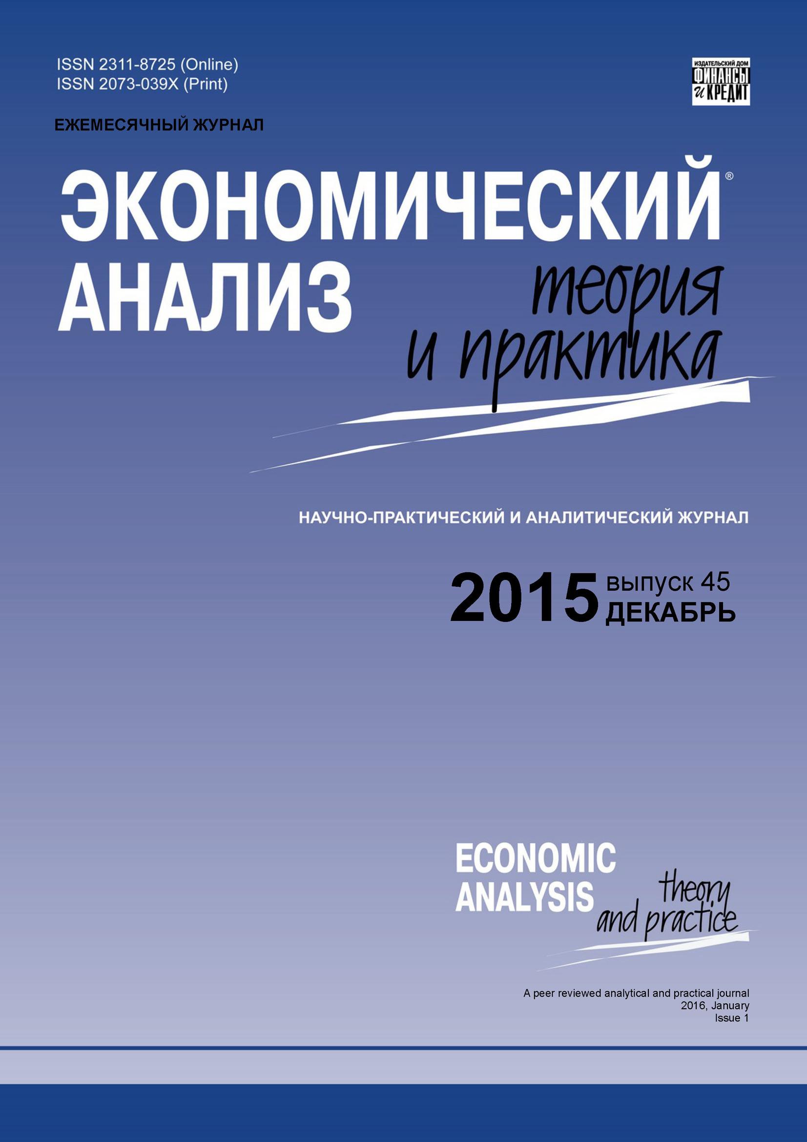 Отсутствует Экономический анализ: теория и практика № 45 (444) 2015