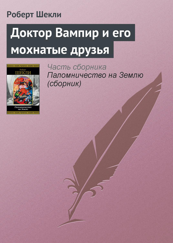 Роберт Шекли «Доктор Вампир и его мохнатые друзья»