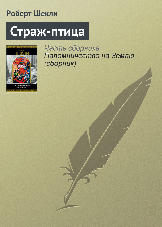 Роберт Шекли «Страж-птица»