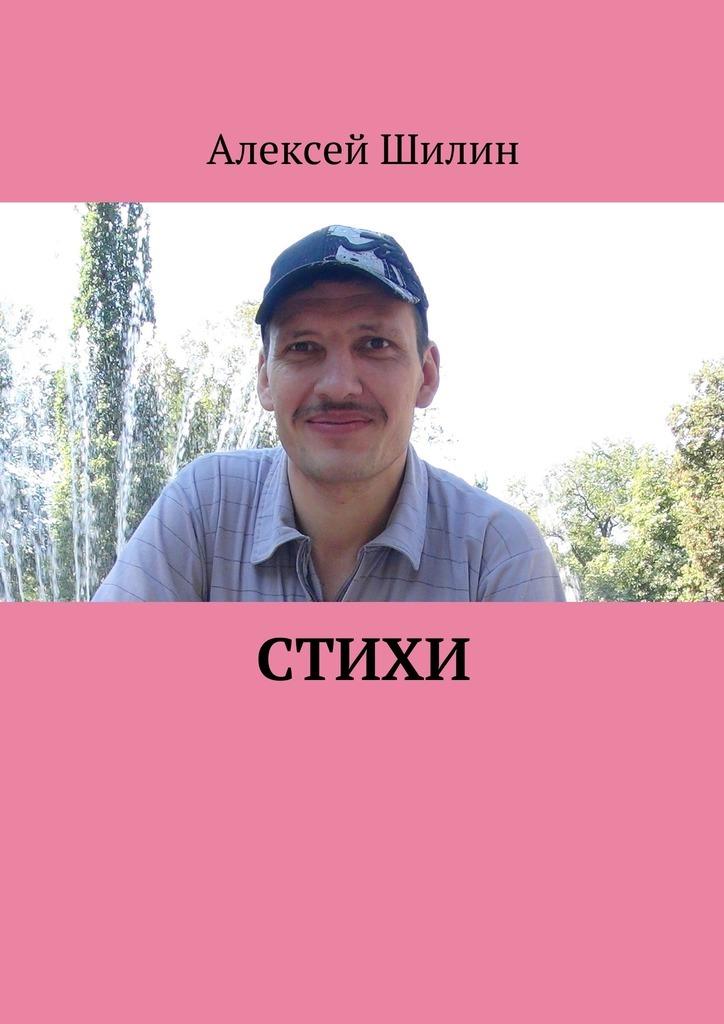 Алексей Шилин Стихи алексей шилин стихи