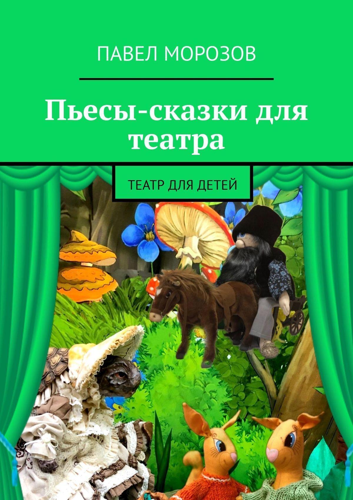 Павел Морозов Шишли-Мышли, Лев Васька. идругие пьесы-сказки для детей морозов павел лев васька