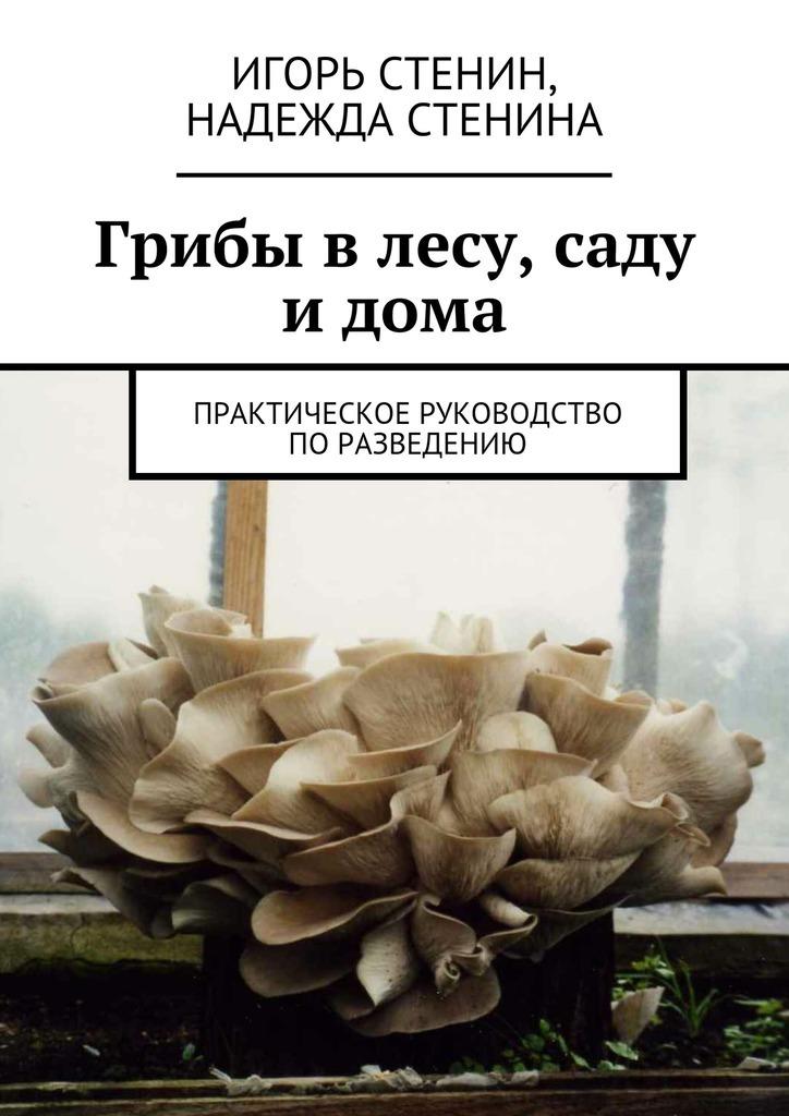 Игорь Стенин Грибы влесу, саду идома
