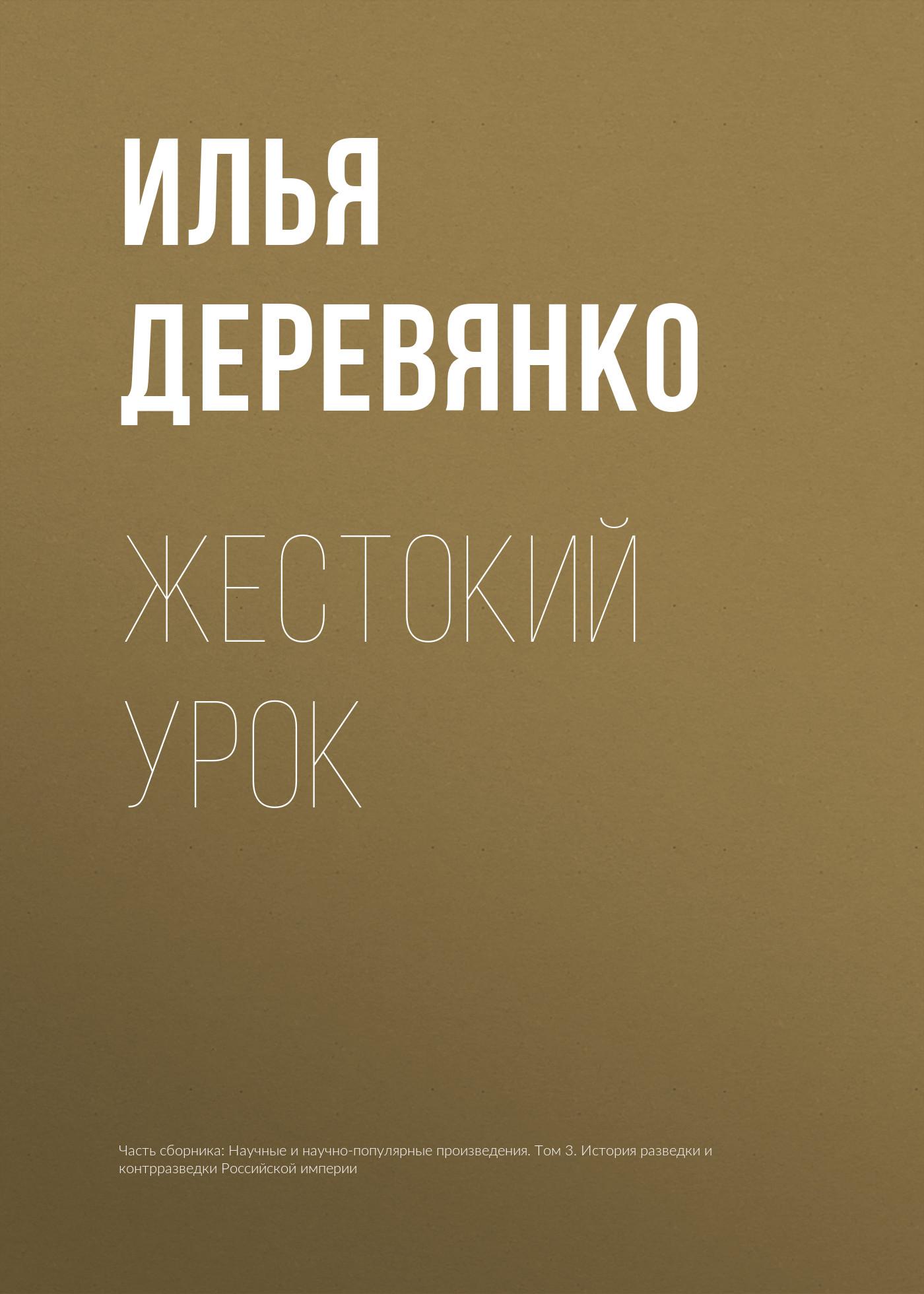 Илья Деревянко Жестокий урок илья деревянко западня