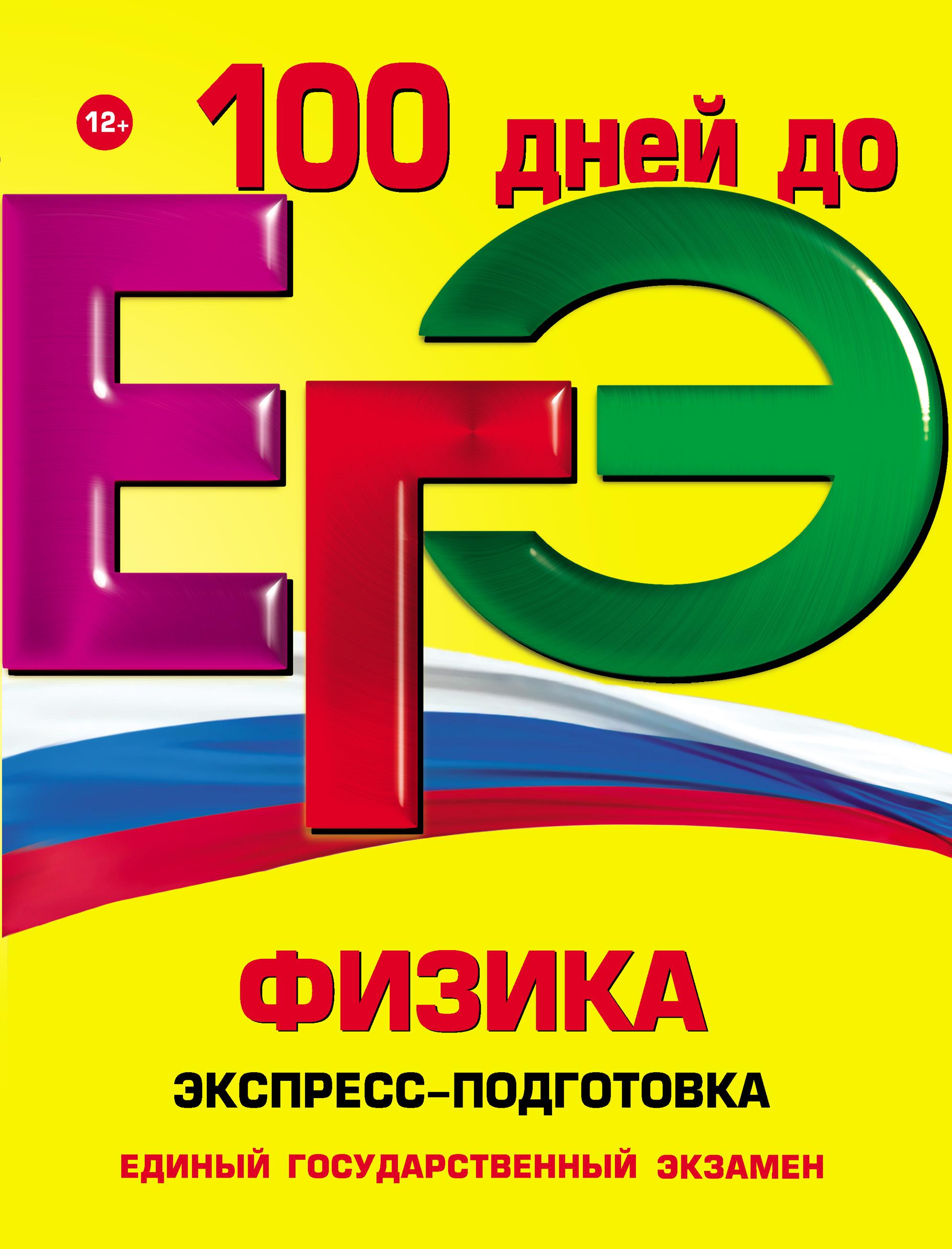 Ольга Бальва, Константин Немченко «ЕГЭ. Физика. Экспресс-подготовка»
