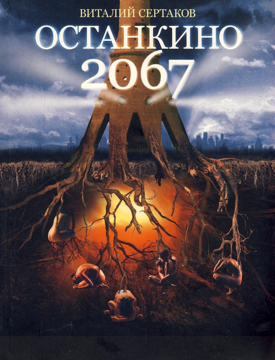 Виталий Сертаков «Останкино 2067»