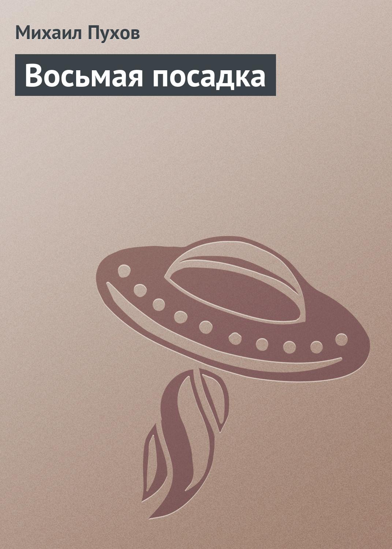 Михаил Пухов «Восьмая посадка»