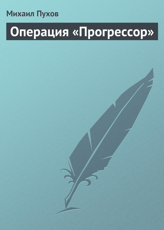 Михаил Пухов Операция «Прогрессор» михаил пухов услуга мага