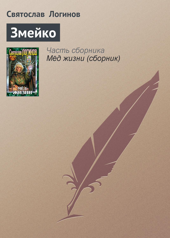Святослав Логинов «Змейко»