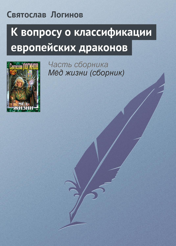 Святослав Логинов «К вопросу о классификации европейских драконов»