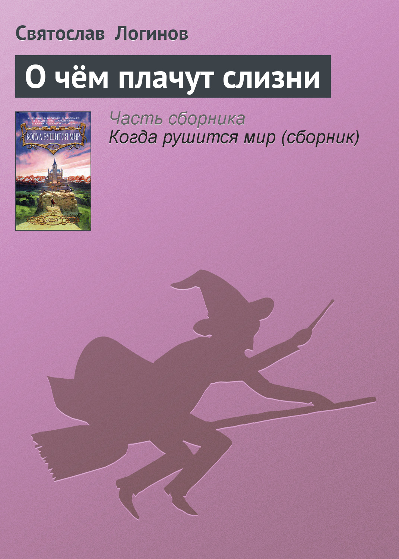 Святослав Логинов «О чём плачут слизни»