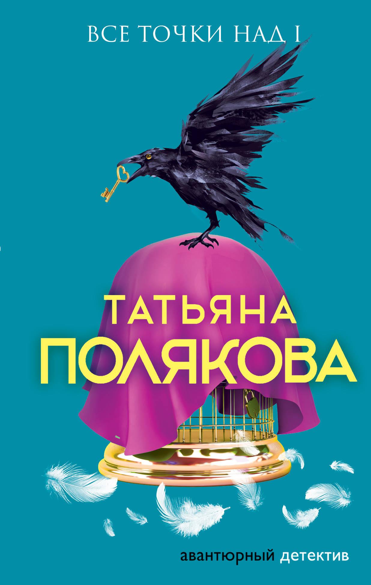 Татьяна Полякова Все точки над i татьяна полякова ночь последнего дня все точки над i isbn 978 5 04 095560 2