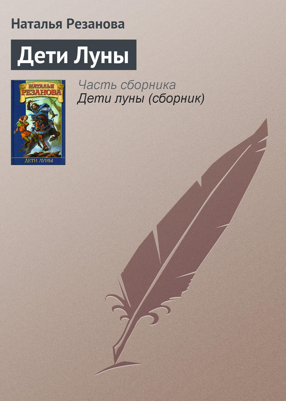 Наталья Резанова «Дети Луны»
